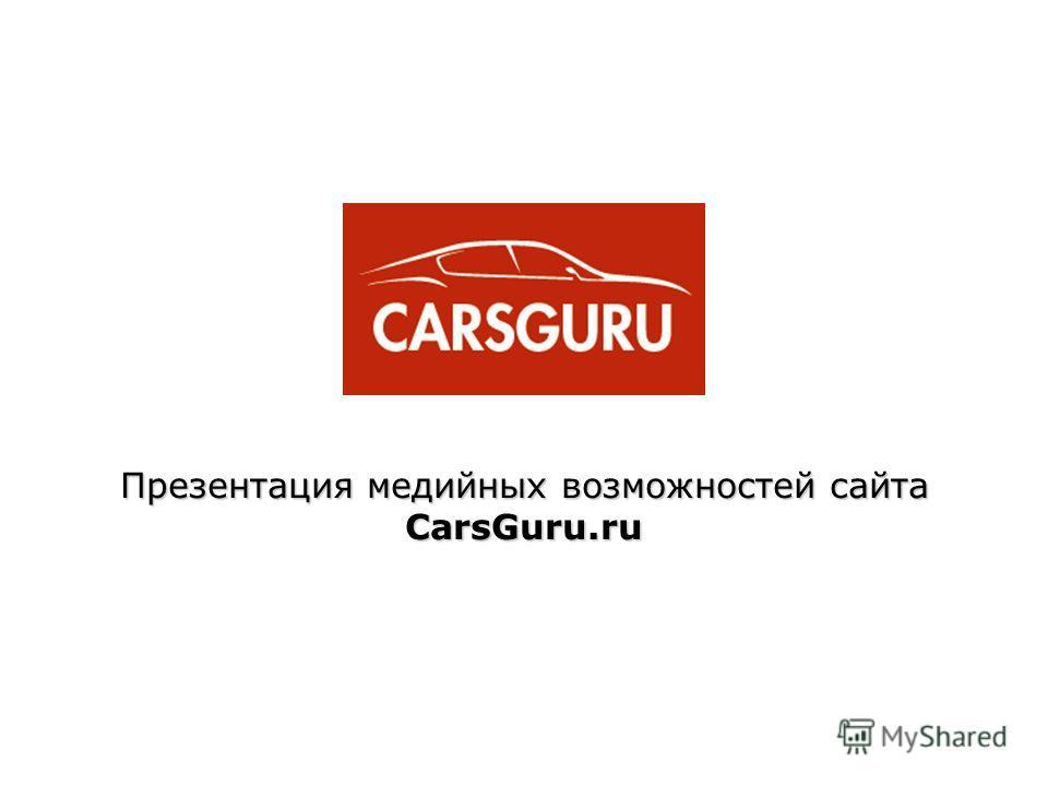 Презентация медийных возможностей сайта CarsGuru.ru