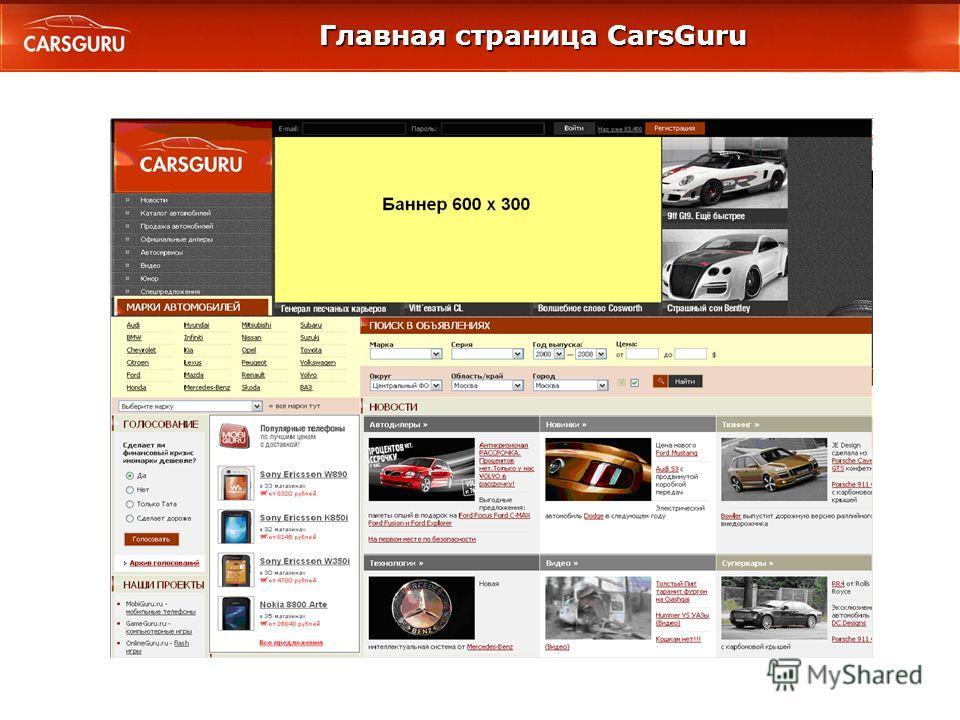 Главная страница CarsGuru
