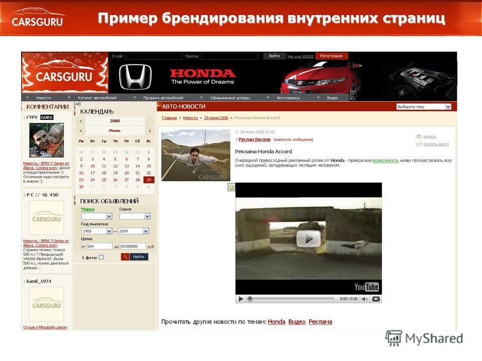 Пример брендирования внутренних страниц