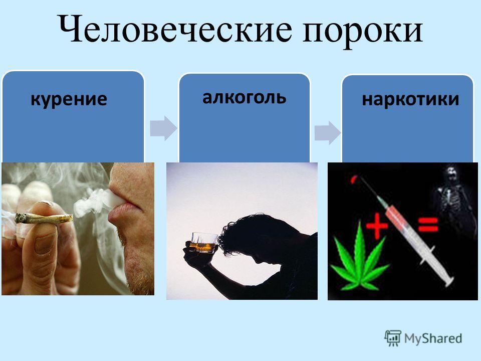Человеческие пороки курение алкоголь наркотики