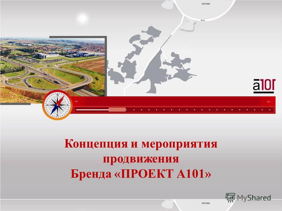 Концепция и мероприятия продвижения Бренда «ПРОЕКТ А101»