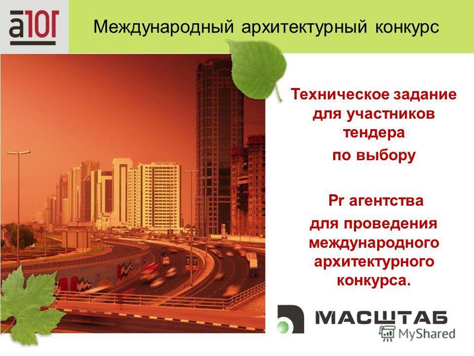 Международный архитектурный конкурс Техническое задание для участников тендера по выбору Pr агентства для проведения международного архитектурного конкурса.
