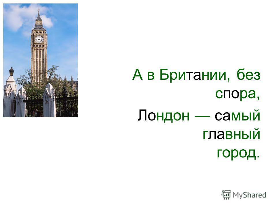 А в Британии, без спора, Лондон самый главный город.