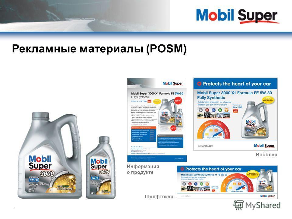 Информация о продукте Шелфтокер Вобблер 5 Рекламные материалы (POSM)