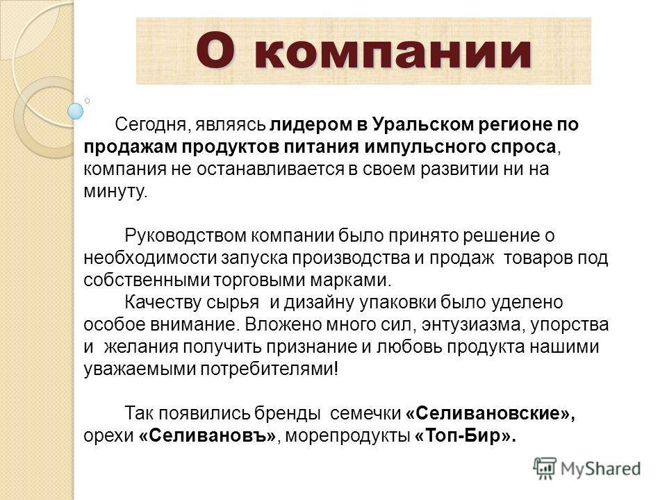 Сегодня, являясь лидером в Уральском регионе по продажам продуктов питания импульсного спроса, компания не останавливается в своем развитии ни на минуту. Руководством компании было принято решение о необходимости запуска производства и продаж товаров