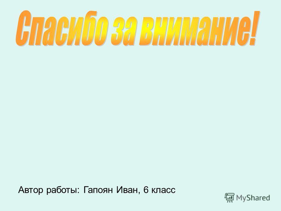 Автор работы: Гапоян Иван, 6 класс