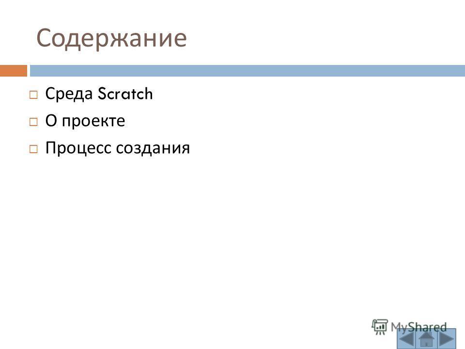 Содержание Среда Scratch О проекте Процесс создания