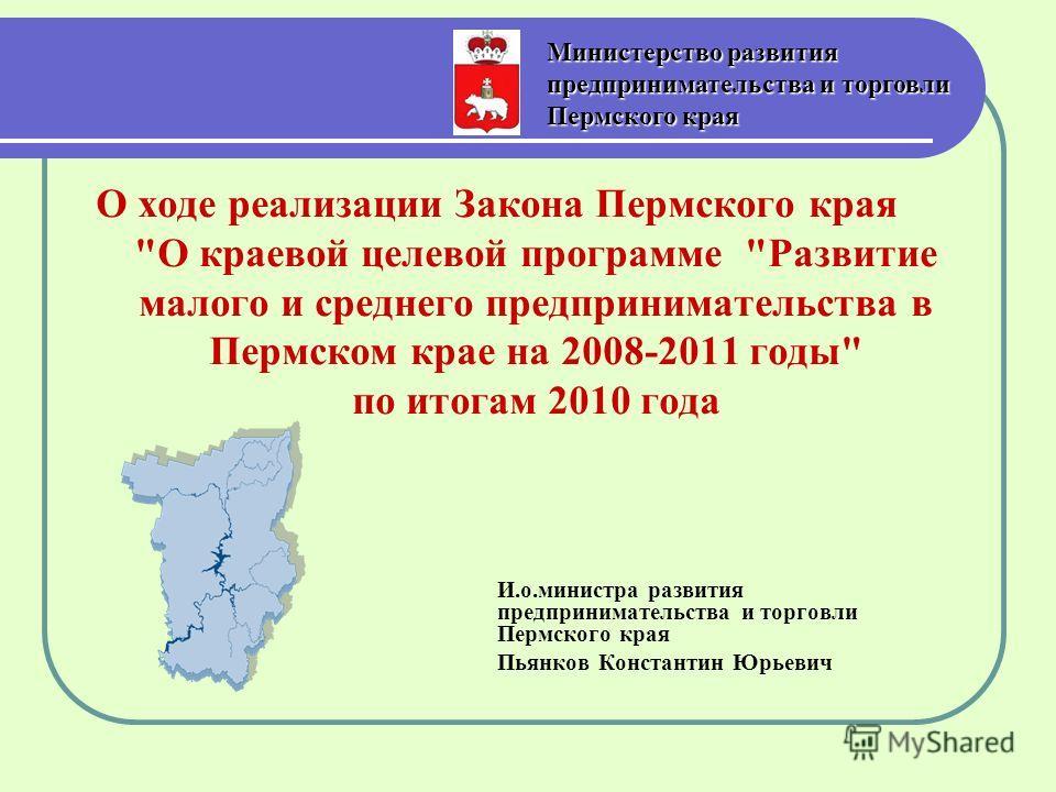 О ходе реализации Закона Пермского края
