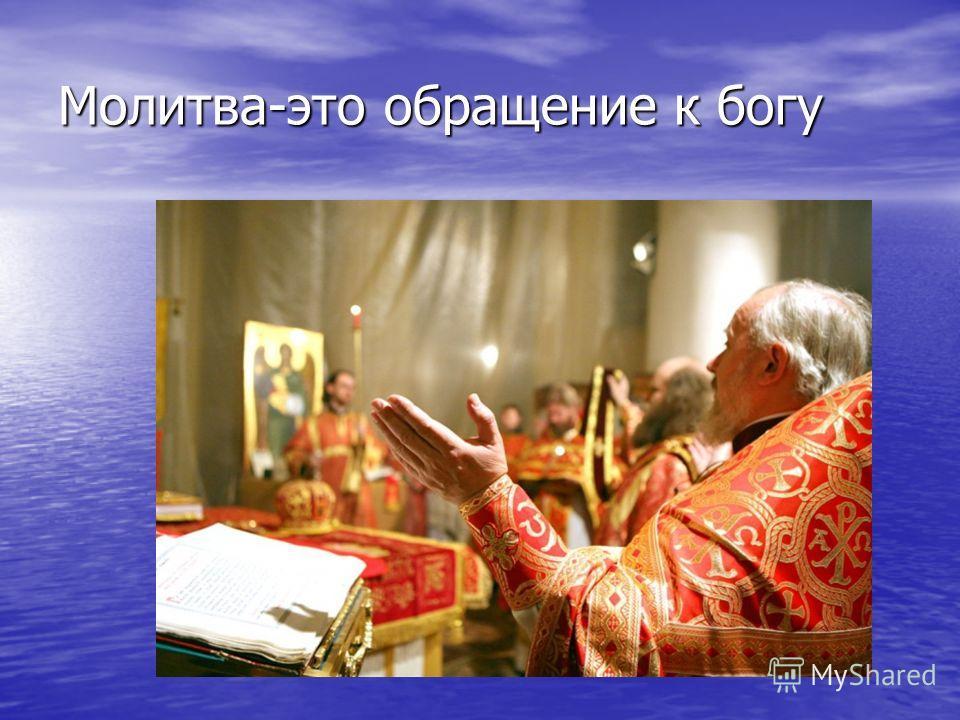 Молитва-это обращение к богу