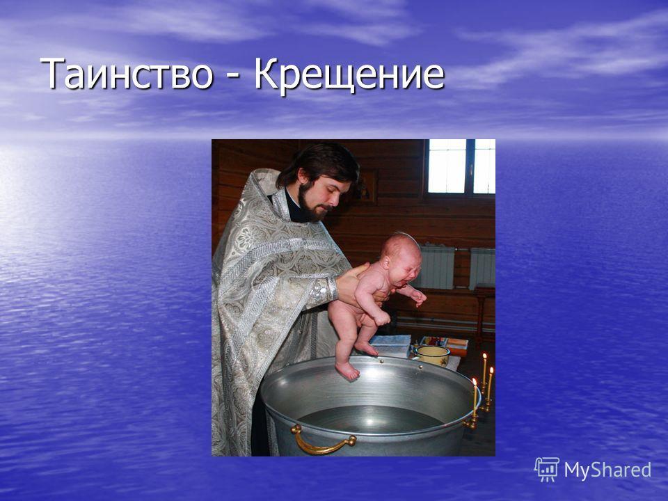 Таинство - Крещение