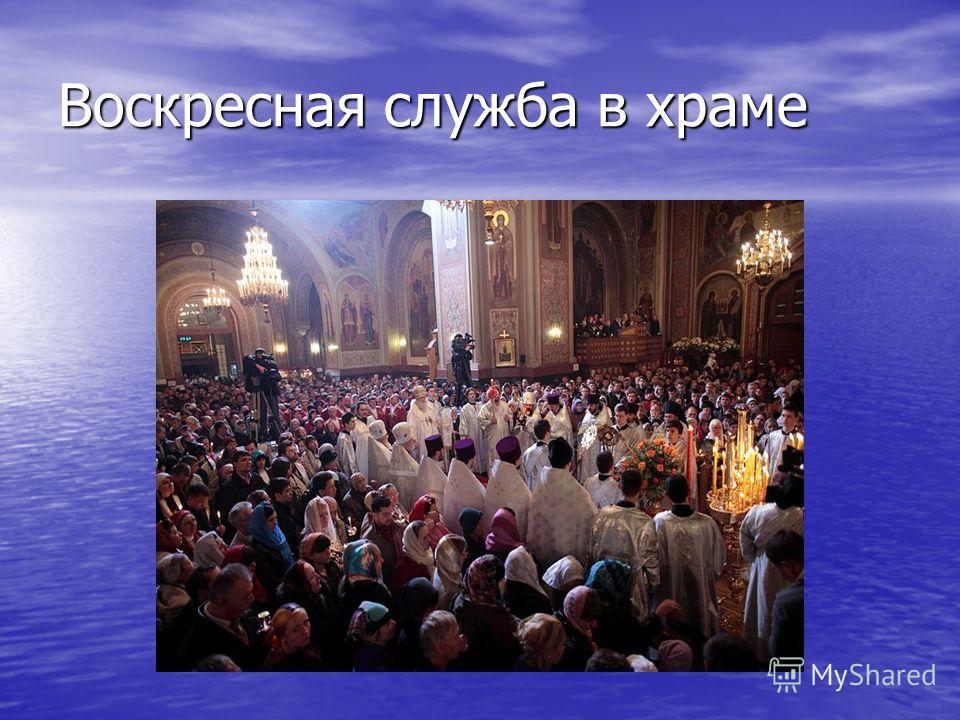 Воскресная служба в храме