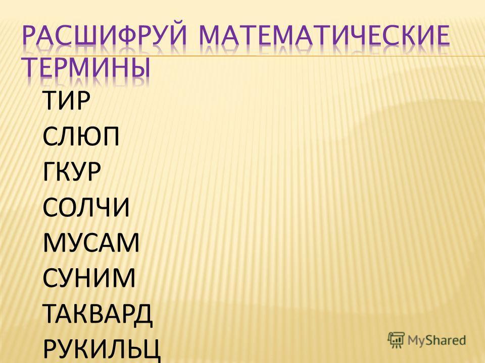 ТИР СЛЮП ГКУР СОЛЧИ МУСАМ СУНИМ ТАКВАРД РУКИЛЬЦ