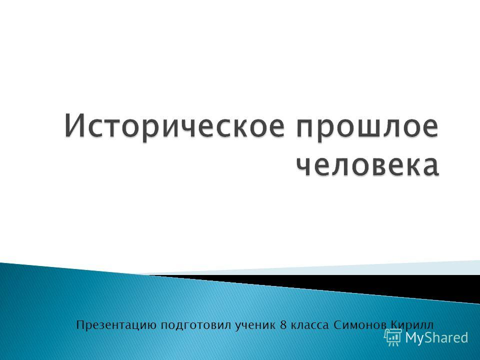 Презентацию подготовил ученик 8 класса Симонов Кирилл