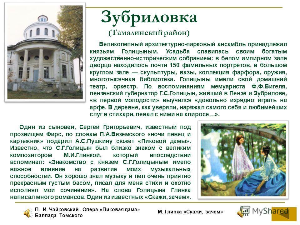 Зубриловка (Тамалинский район) Великолепный архитектурно-парковый ансамбль принадлежал князьям Голицыным. Усадьба славилась своим богатым художественно-историческим собранием: в белом ампирном зале дворца находилось почти 150 фамильных портретов, в б