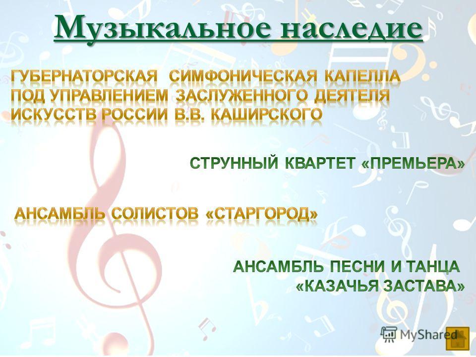 Музыкальное наследие