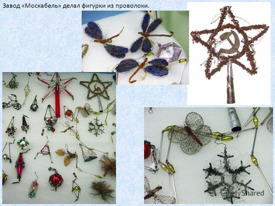 Завод «Москабель» делал фигурки из проволоки.