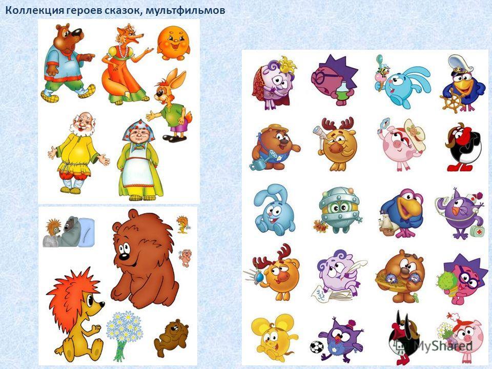 Коллекция героев сказок, мультфильмов