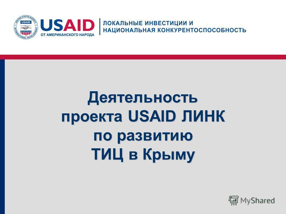 Деятельность проекта USAID ЛИНК по развитию ТИЦ в Крыму