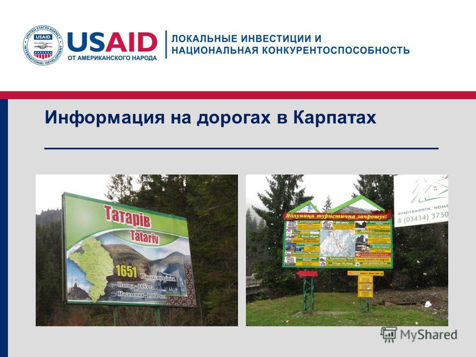 Информация на дорогах в Карпатах ______________________________________