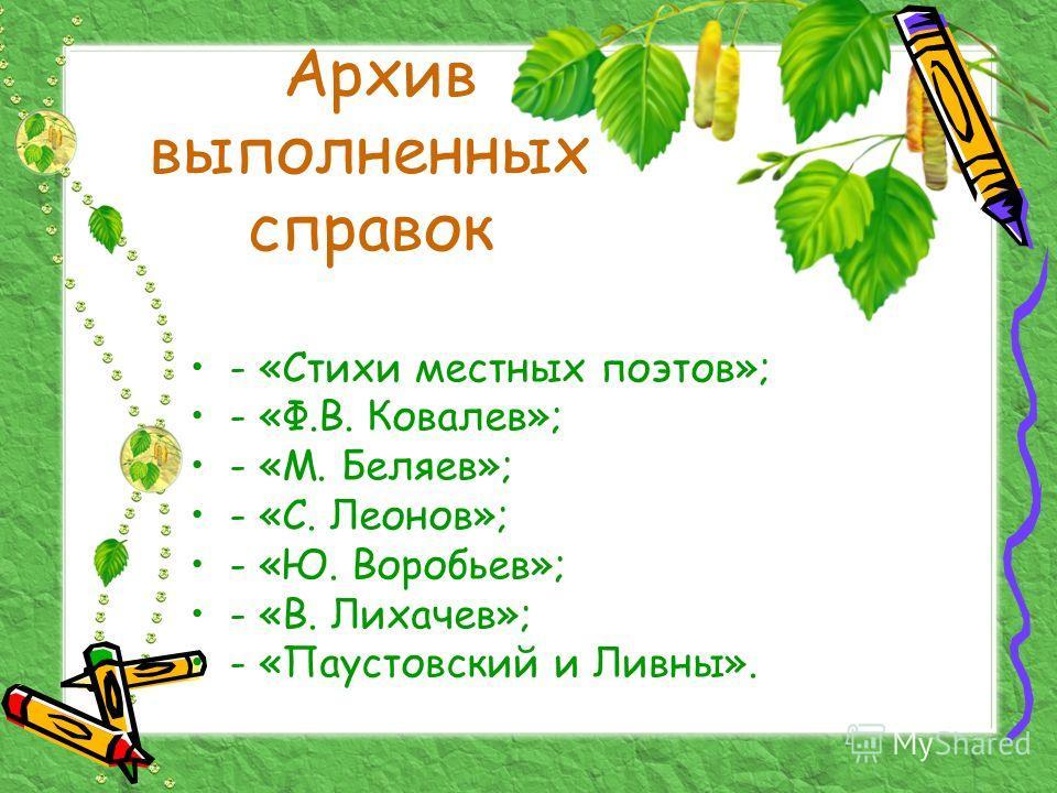 Архив выполненных справок - «Стихи местных поэтов»; - «Ф.В. Ковалев»; - «М. Беляев»; - «С. Леонов»; - «Ю. Воробьев»; - «В. Лихачев»; - «Паустовский и Ливны».