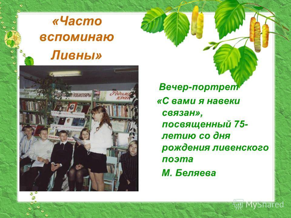 «Часто вспоминаю Ливны» Вечер-портрет «С вами я навеки связан», посвященный 75- летию со дня рождения ливенского поэта М. Беляева