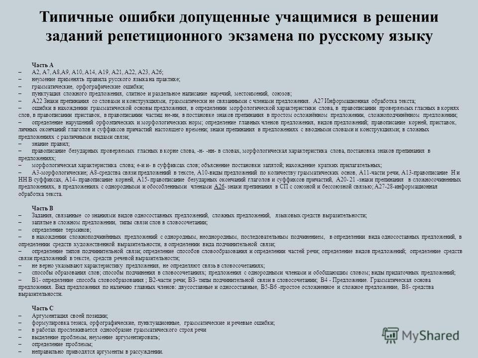 Типичные ошибки допущенные учащимися в решении заданий репетиционного экзамена по русскому языку Часть А –А2, А7, А8,А9, А10, А14, А19, А21, А22, А23, А26; –неумение применять правила русского языка на практике; –грамматические, орфографические ошибк