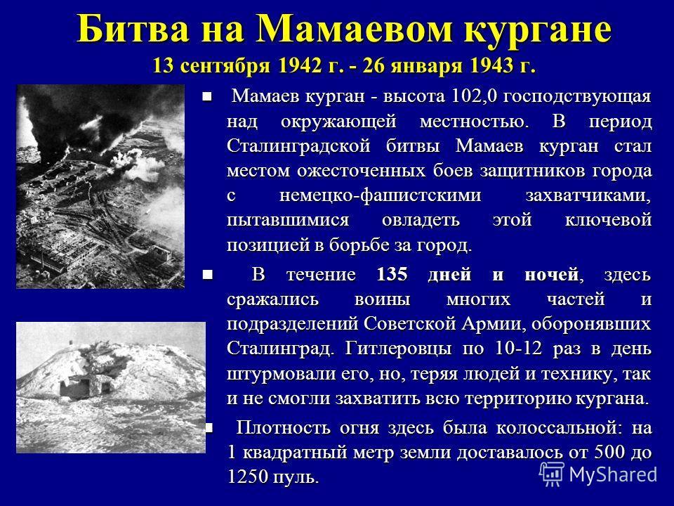 Героическая оборона дома Павлова в Сталинграде В период обороны Сталинграда в конце сентября 1942 года разведывательная группа, возглавляемая сержантом Яковом Павловым, захватила в центре города четырёхэтажный дом и закрепилась в нём. Позднее в этот