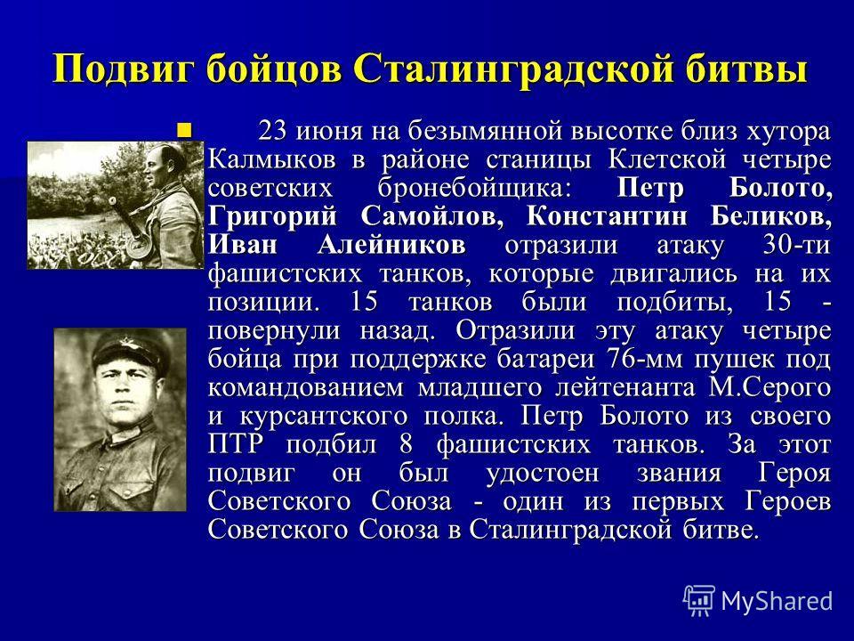Битва на Мамаевом кургане 13 сентября 1942 г. - 26 января 1943 г. Мамаев курган - высота 102,0 господствующая над окружающей местностью. В период Сталинградской битвы Мамаев курган стал местом ожесточенных боев защитников города с немецко-фашистскими