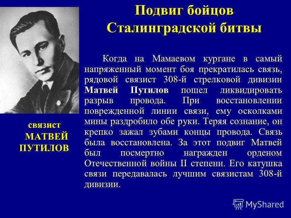 Подвиг бойцов Сталинградской битвы Более 300 гитлеровцев уничтожил Василий Григорьевич Зайцев в уличных боях. Многих бойцов обучил снайперскому искусству. Много раз ему приходилось вступать в единоборство с гитлеровскими снайперами, и каждый раз он в