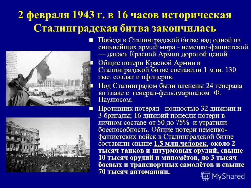 Ликвидация окружённой группировки фашистов 10 января 1943 года войска Донского фронта (генерал- лейтенант К. К. Рокоссовский) приступили к проведению операции «Кольцо» по разгрому окружённой под Сталинградом группировки немецко- фашистских войск. 10