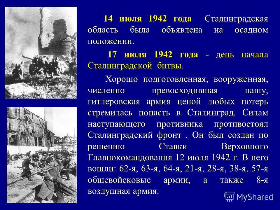 Периоды Сталинградской битвы Наступательный период: Наступательный период: Наступательный период: Наступательный период: 19 ноября 1942 г. - 2 февраля 1943 г. 19 ноября 1942 г. - 2 февраля 1943 г. На отдельных этапах в сражении участвовало более 2 ми