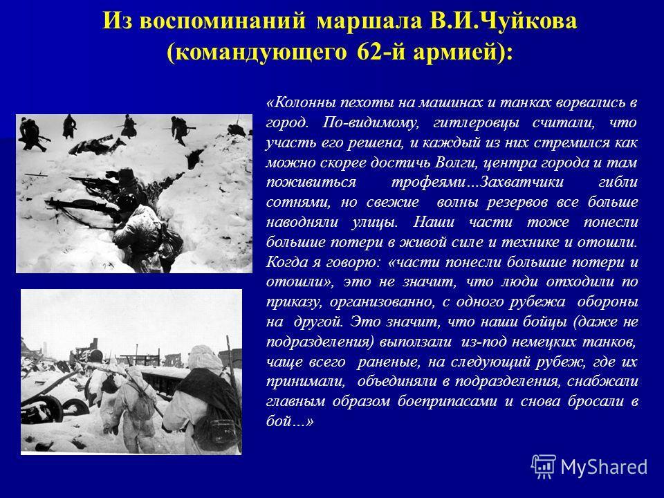23 августа 1942 года в 16 часов 18 минут силами немецкого 4-го воздушного флота началась массированная бомбардировка Сталинграда. В течение дня было произведено 2 тысячи вылетов самолётов. 23 августа 1942 года в 16 часов 18 минут силами немецкого 4-г