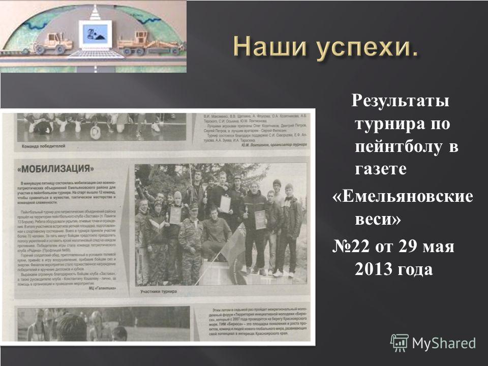 Результаты турнира по пейнтболу в газете « Емельяновские веси » 22 от 29 мая 2013 года