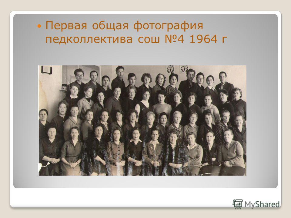 Первая общая фотография педколлектива сош 4 1964 г