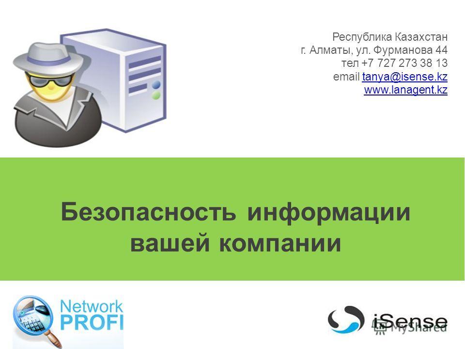 Республика Казахстан г. Алматы, ул. Фурманова 44 тел +7 727 273 38 13 email tanya@isense.kztanya@isense.kz www.lanagent.kz Безопасность информации вашей компании