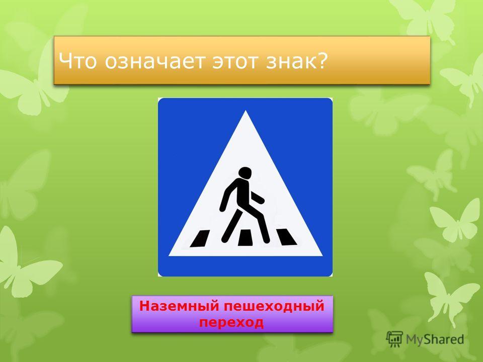 Что означает этот знак? Наземный пешеходный переход