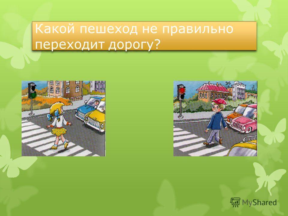 Какой пешеход не правильно переходит дорогу?