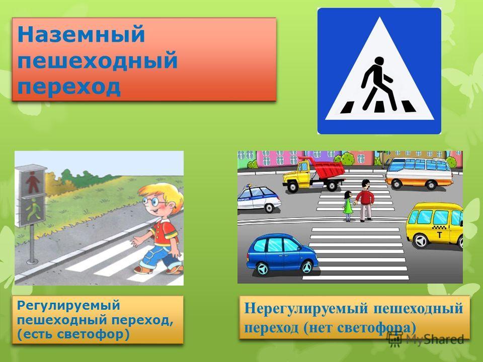 Наземный пешеходный переход Регулируемый пешеходный переход, (есть светофор) Нерегулируемый пешеходный переход (нет светофора)