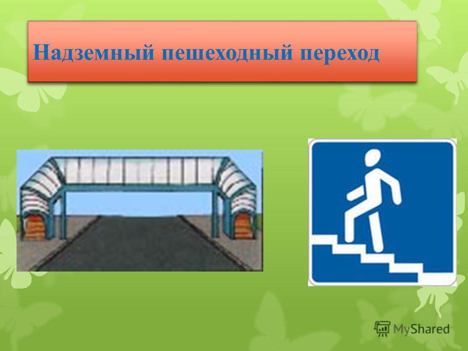 Надземный пешеходный переход