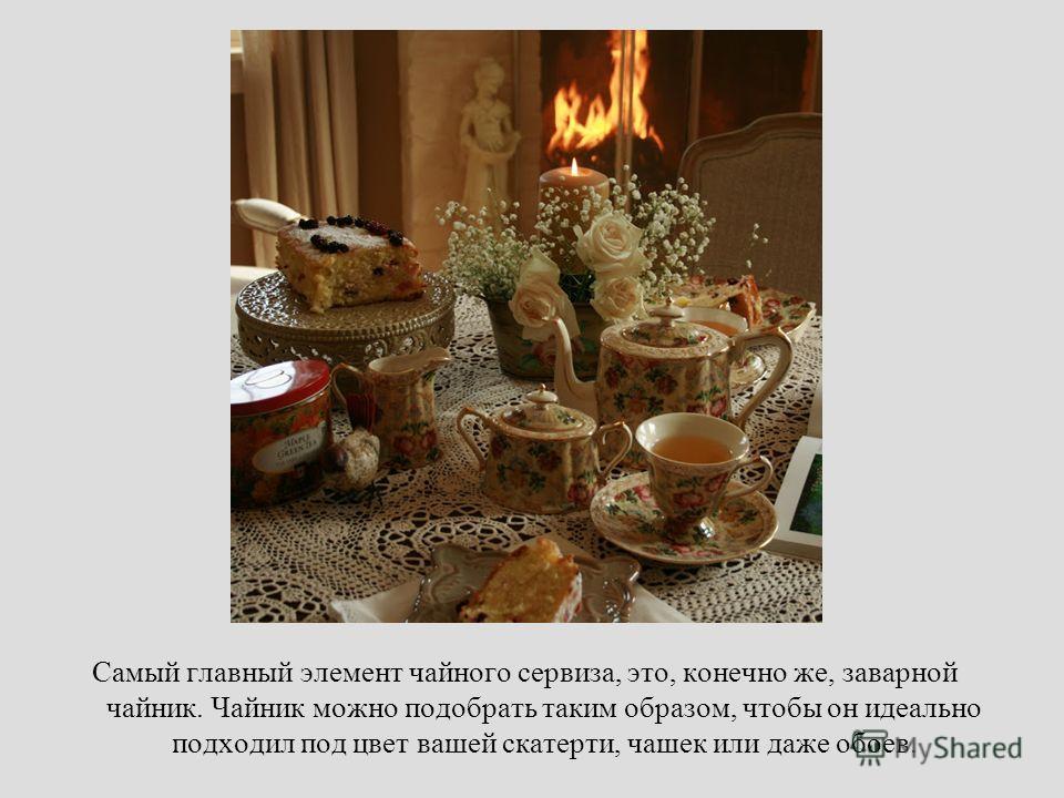 Самый главный элемент чайного сервиза, это, конечно же, заварной чайник. Чайник можно подобрать таким образом, чтобы он идеально подходил под цвет вашей скатерти, чашек или даже обоев.