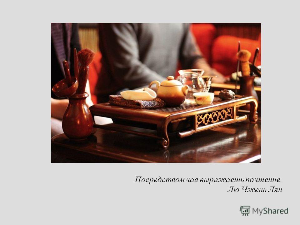 Посредством чая выражаешь почтение. Лю Чжень Лян