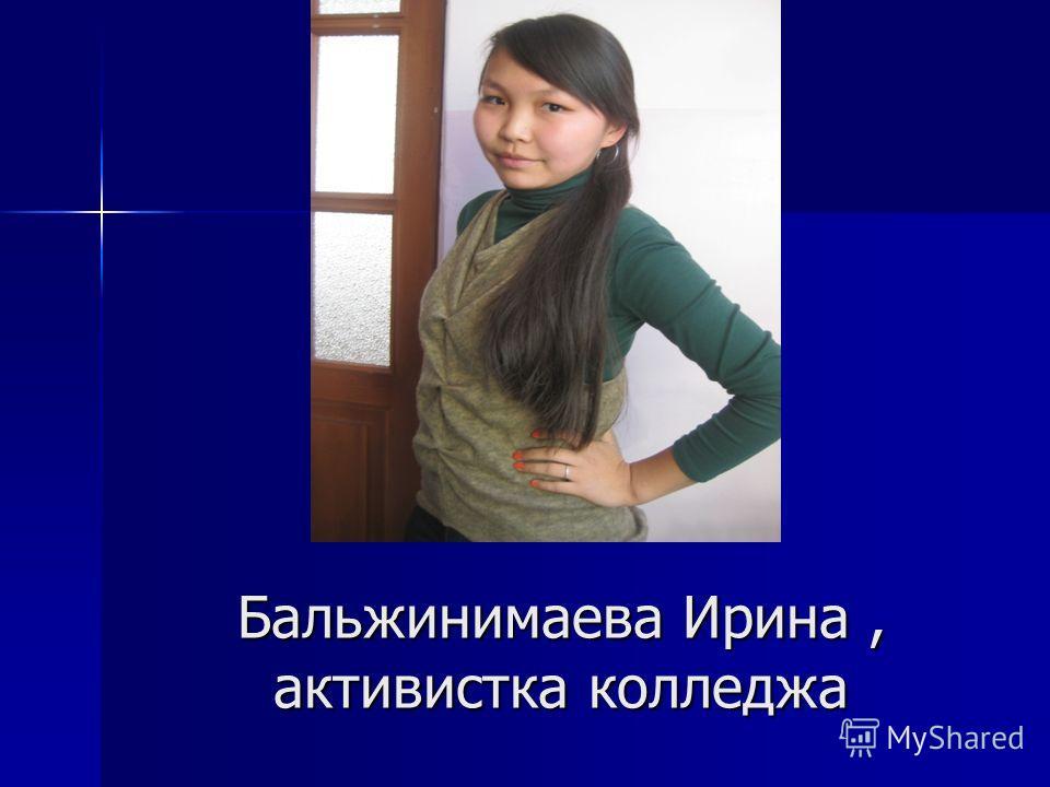 Бальжинимаева Ирина, активистка колледжа