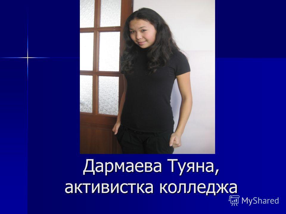 Дармаева Туяна, активистка колледжа