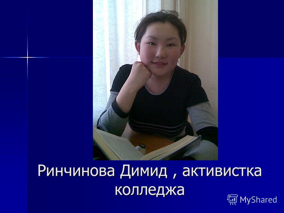 Ринчинова Димид, активистка колледжа