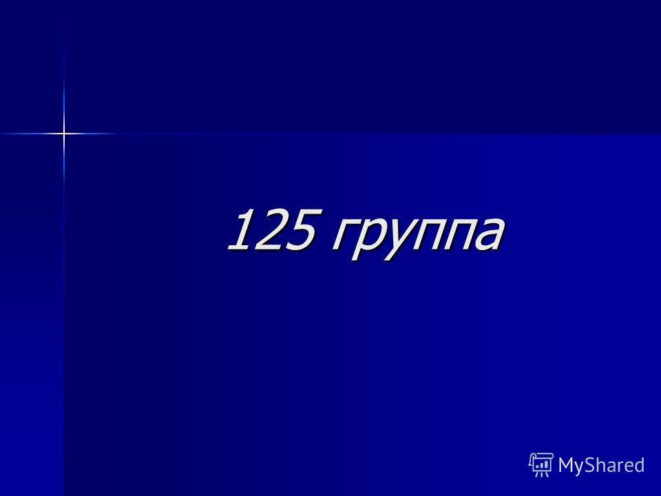 125 группа 125 группа