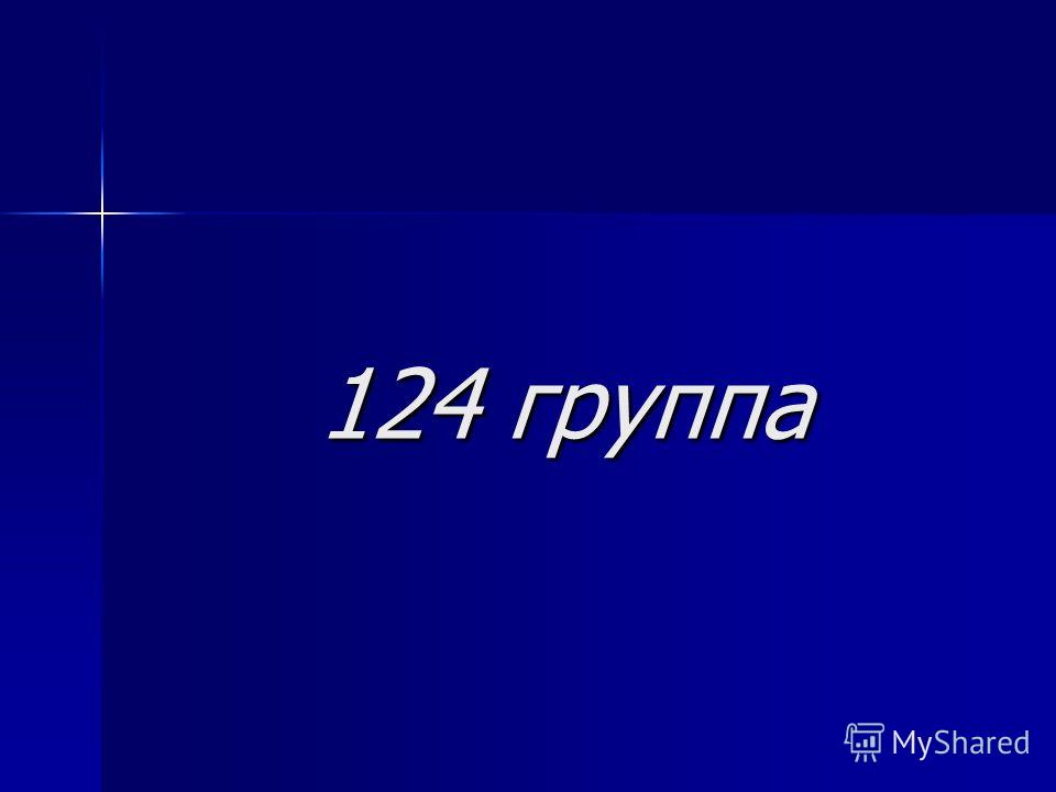 124 группа