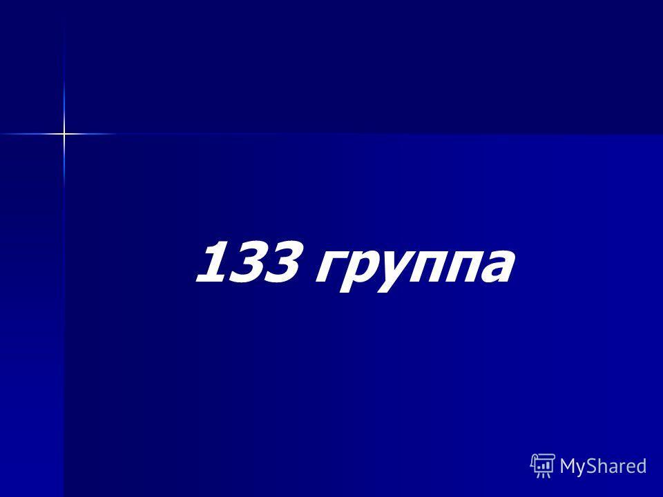 133 группа