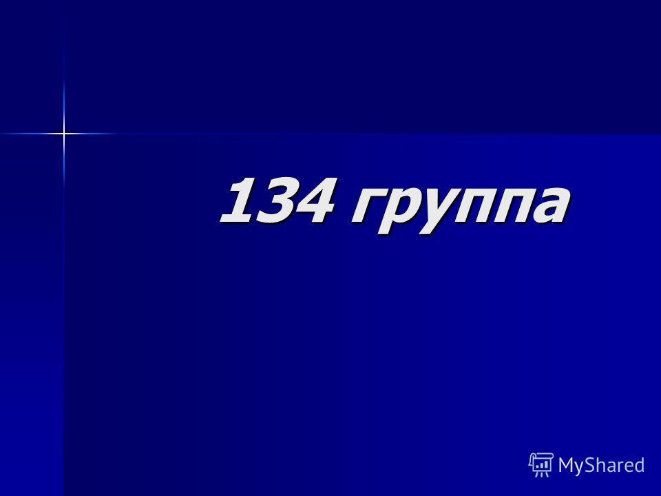 134 группа 134 группа