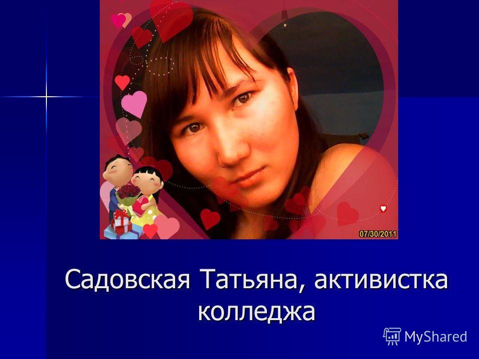 Садовская Татьяна, активистка колледжа