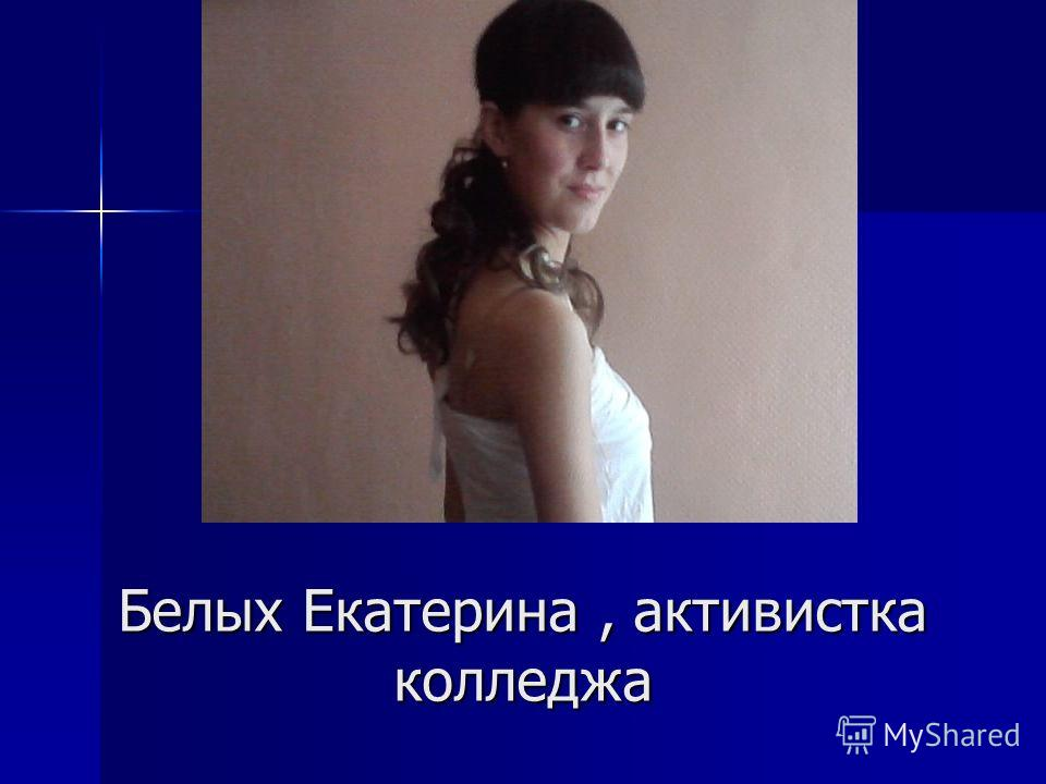 Белых Екатерина, активистка колледжа
